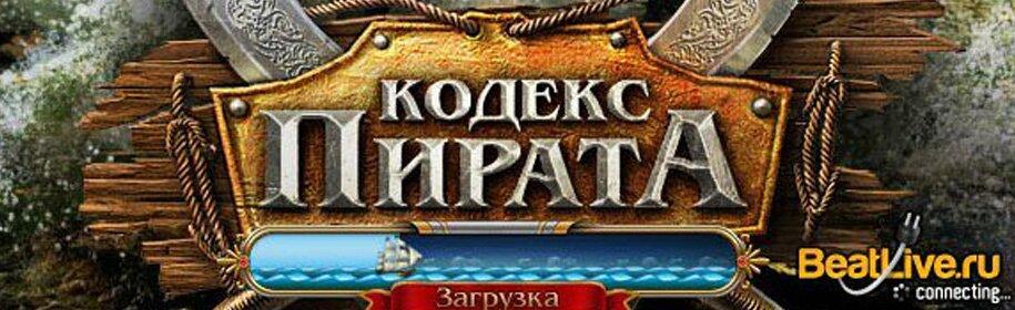 Взлом на Кодекс Пирата - Читы и коды для игр Вконтакте. гдз по информатике